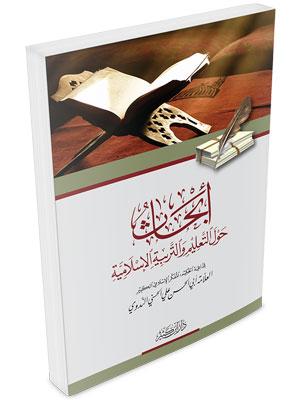 أبحاث حول التعليم والتربية الإسلامية