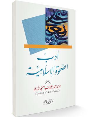 أدب الصحوة الإسلامية