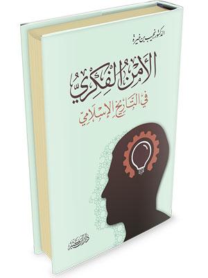 الأمن الفكري في التاريخ الإسلامي