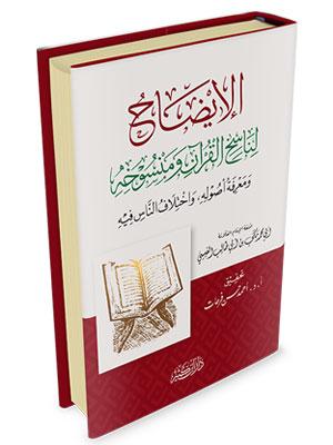 الإيضاح لناسخ القرآن ومنسوخه ومعرفة أصوله واختلاف الناس فيه