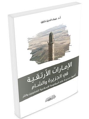 الإمارات الأرتقية في الجزيرة والشام