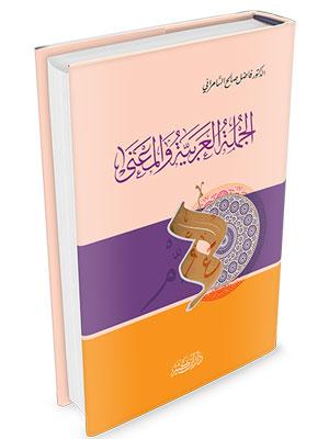 الجملة العربية والمعنى