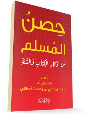 حصن المسلم من أذكار الكتاب والسنة