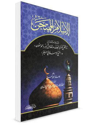 الإسلام الممتحن