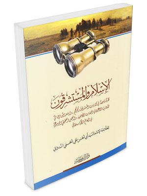 الإسلام والمستشرقون