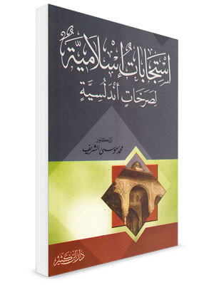استجابات إسلامية لصرخات أندلسية