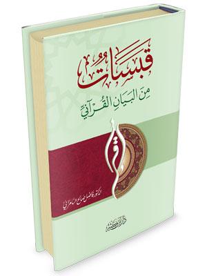 قبسات من البيان القرآني