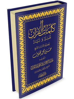 كلمات القرآن