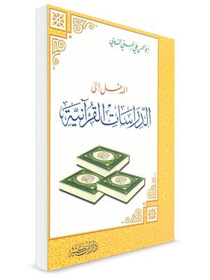 المدخل إلى الدراسات القرآنية