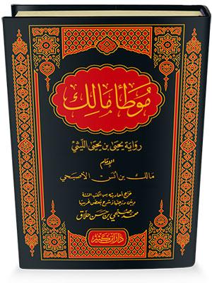 موطأ الإمام مالك رواية يحيى بن يحيى الليثي