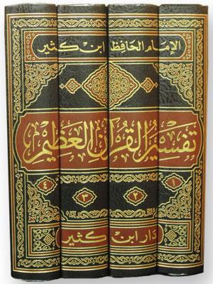 تفسير القرآن العظيم 1-4