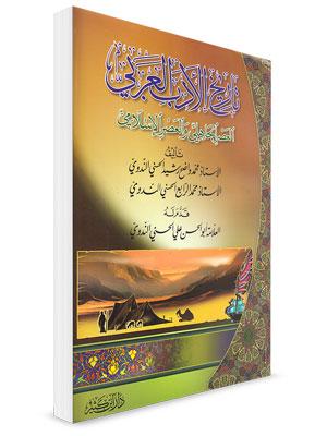 تاريخ الأدب العربي العصر الجاهلي والعصر الإسلامي