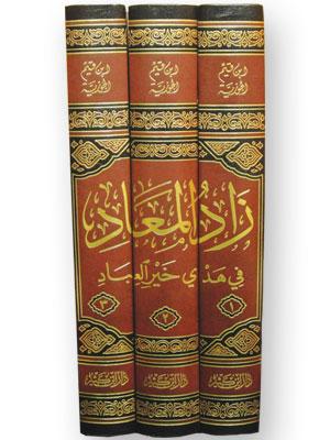 زاد المعاد في هدي خير العباد 1-3