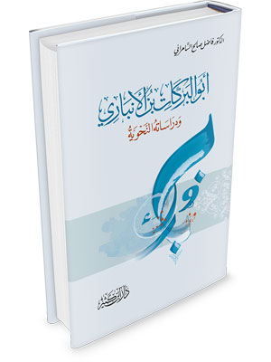 أبو البركات بن الأنباري ودراساته النحوية