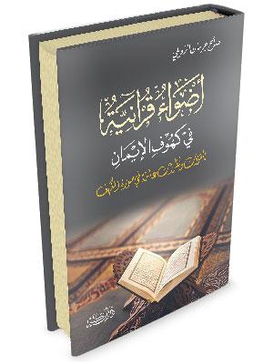 أضواء قرآنية في كهوف الإيمان