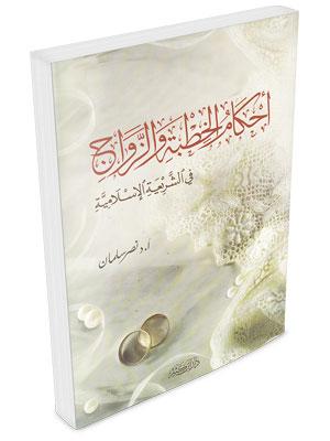 أحكام الخطبة والزواج في الشريعة الإسلامية