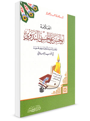 العلامة أبو الحسن الندوي ونظراته وتأملاته وجهوده في الأدب الإسلامي