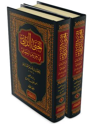 الجنى الداني في حروف المعاني 1-2