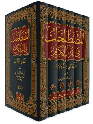 المصطلحات في القرآن الكريم 1-6 المعاني والدلالات