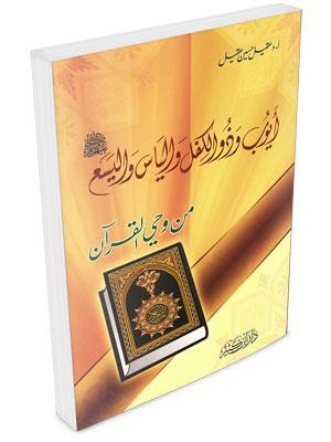 أيوب وذو الكفل والياس واليسع عليهم السلام من وحي القرآن