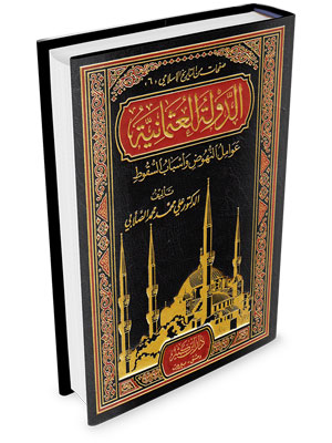 الدولة العثمانية عوامل النهوض وأسباب السقوط