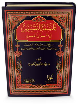 فلسفة التقسيم في القرآن الكريم