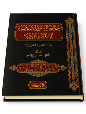حاجة العلوم الإسلامية إلى اللغة العربية - دراسة تأصيلية تطبيقية