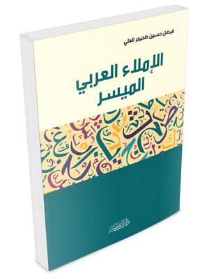 كتاب الإملاء الميسر