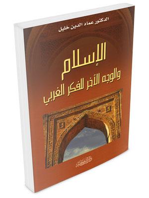 الإسلام والوجه الآخر للفكر الغربي