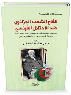 كفاح الشعب الجزائري ضد الاحتلال الفرنسي وسيرة الإمام محمد البشير الإبراهيمي