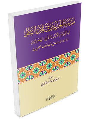 مدرسة الحديث الشريف في بلاد الشام في القرنين الأول والثاني الهجري