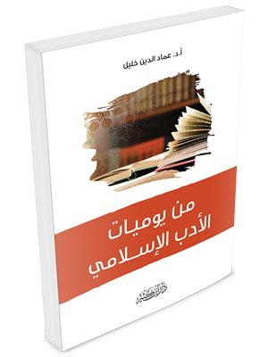 من يوميات الأدب الإسلامي