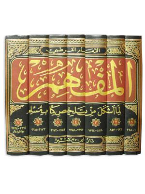 المفهم لما أشكل من تلخيص كتاب مسلم 1-7