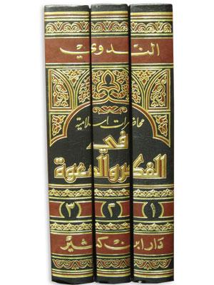 محاضرات إسلامية في الفكر والدعوة 1-3