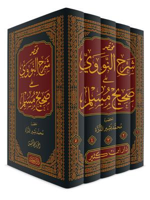 مختصر شرح النووي على صحيح مسلم 1-5