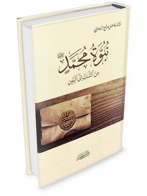 نبوة محمد صلى الله عليه وسلم من الشك إلى اليقين