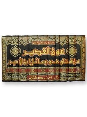 عون القدير من فتاوى ورسائل ابن الأمير 1-10
