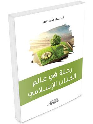 رحلة في عالم الكتاب الإسلامي