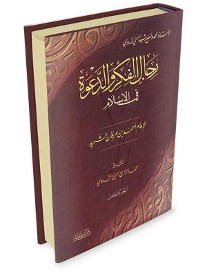 رجال الفكر والدعوة - أحمد بن عرفان الشهيد
