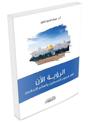الرؤية الآن في هموم فلسطين والعالم الإسلامي