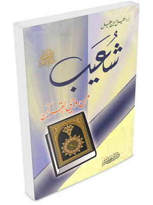 شعيب عليه السلام من وحي القرآن