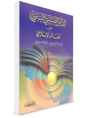 التآمر الصليبي التتري على العالم الإسلامي