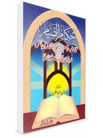 أحكام الصيام على المذهب المالكي
