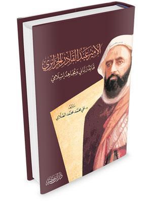 الأمير عبد القادر الجزائري قائد رباني ومجاهد إسلامي