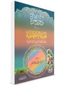 دور المرأة في الحياة الاجتماعية وفق أحكام الشريعة الإسلامية