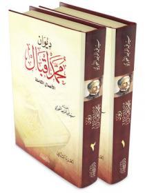 ديوان محمد إقبال الأعمال الكاملة 1-2