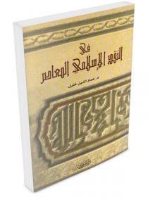 في النقد الإسلامي المعاصر