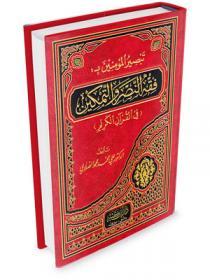 فقه النصر والتمكين في القرآن الكريم