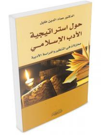 حول استراتيجية الأدب الإسلامي