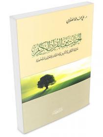 الحريات من القرآن الكريم